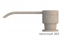 Дозатор моющего средства с флаконом Polygran песочный код 100036-302